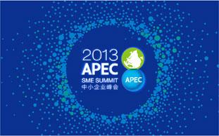 集和作为APEC中小企业峰会指定为beplay体育整合设计合作机构