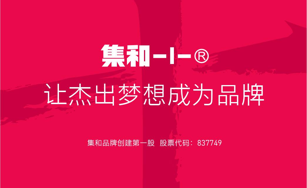 """集和成功于6月29日在中国""""新三板""""挂牌"""