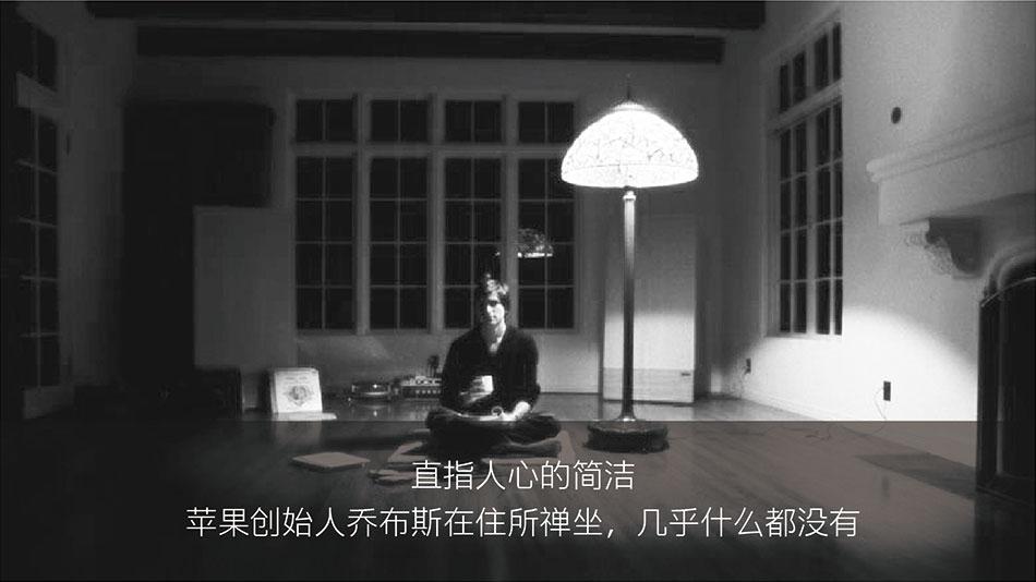 直指人心的简洁-苹果创始人乔布斯在住所禅坐,几乎什么都没有